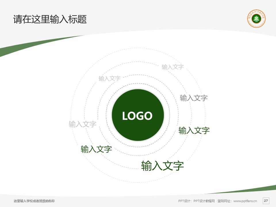 河南建筑职业技术学院PPT模板下载_幻灯片预览图27