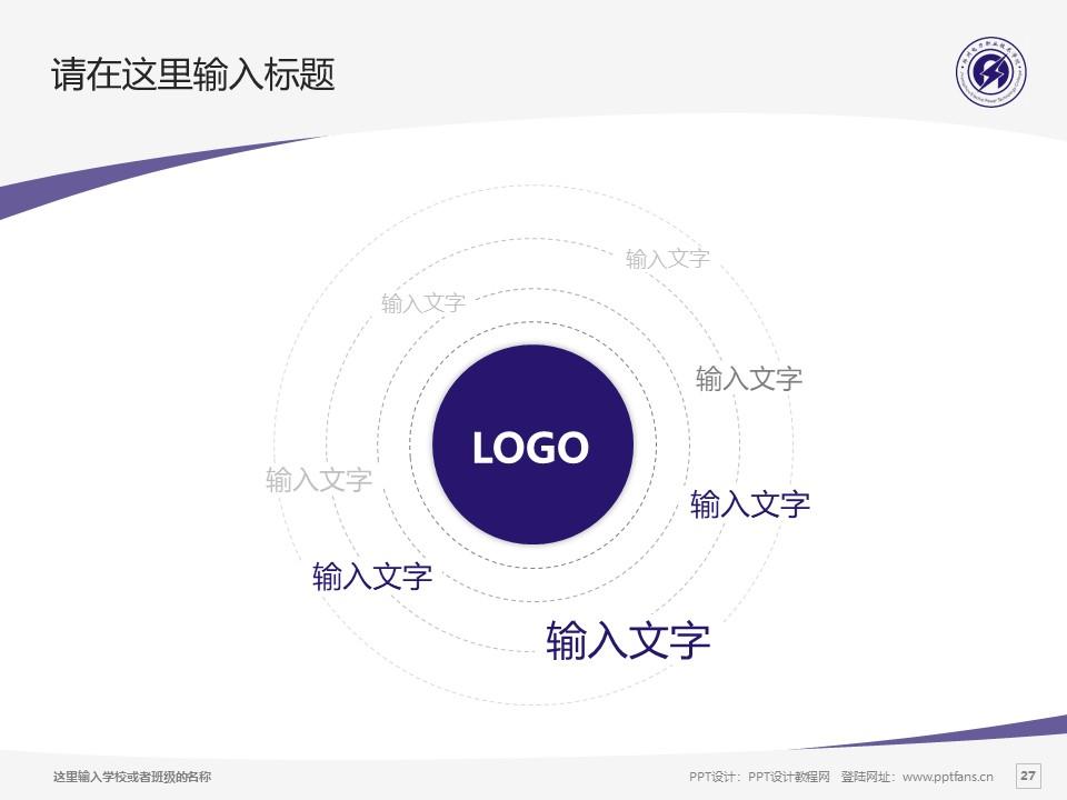 郑州电力职业技术学院PPT模板下载_幻灯片预览图27