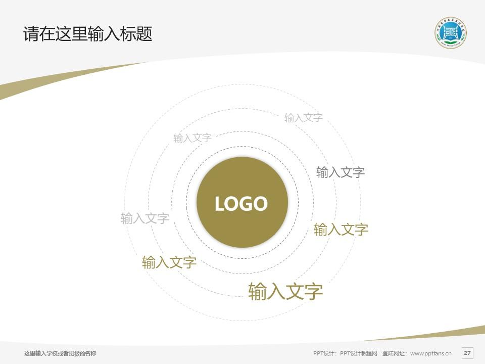 河南医学高等专科学校PPT模板下载_幻灯片预览图27