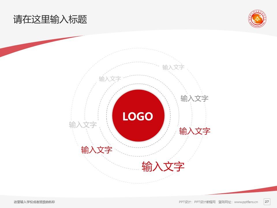 安阳幼儿师范高等专科学校PPT模板下载_幻灯片预览图27