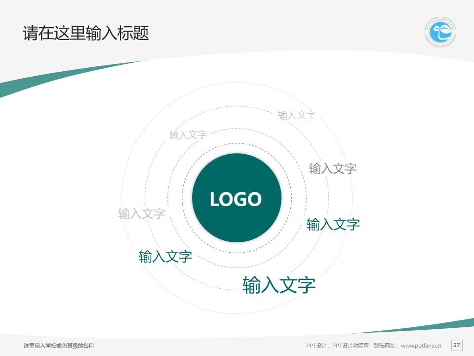 郑州幼儿师范高等专科学校PPT模板下载_幻灯片预览图7