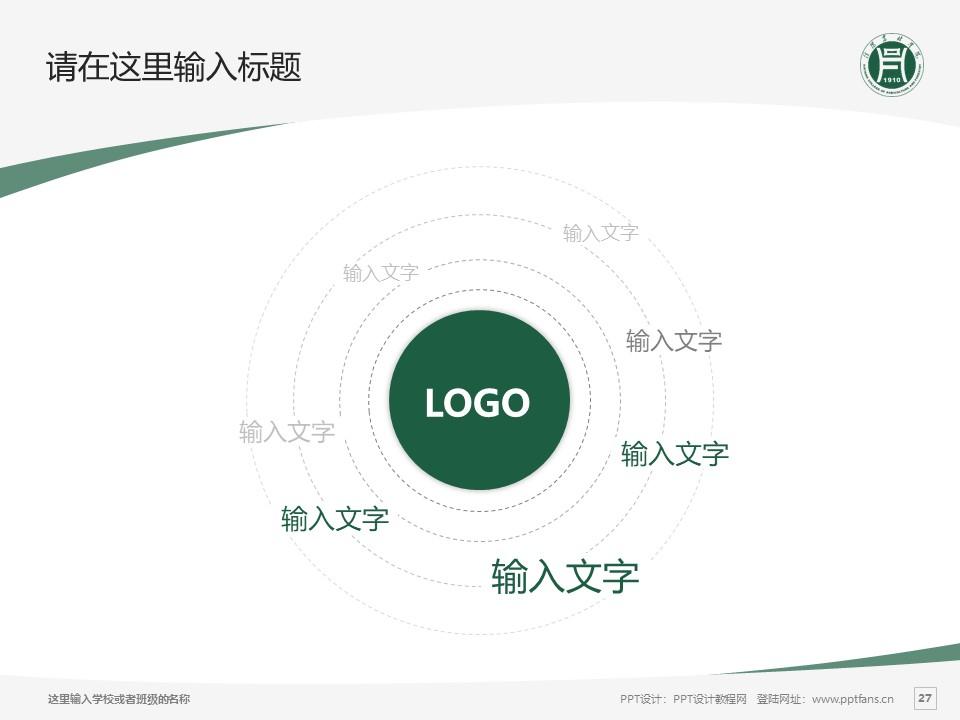信阳农林学院PPT模板下载_幻灯片预览图27