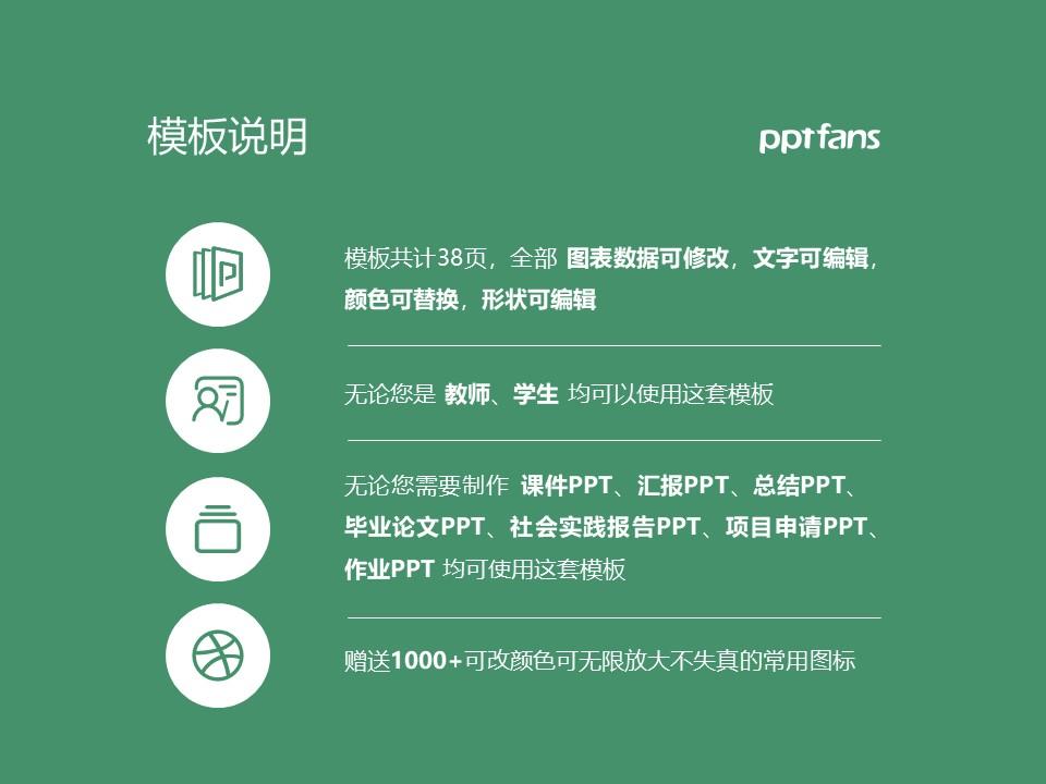 河南林业职业学院PPT模板下载_幻灯片预览图3