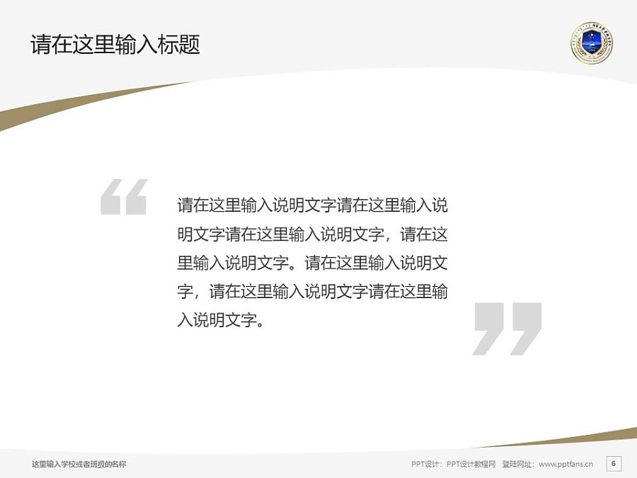 内蒙古警察职业学院PPT模板下载_幻灯片预览图6