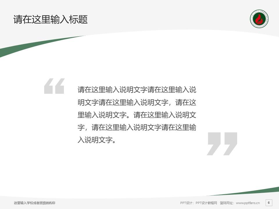 内蒙古化工职业学院PPT模板下载_幻灯片预览图6