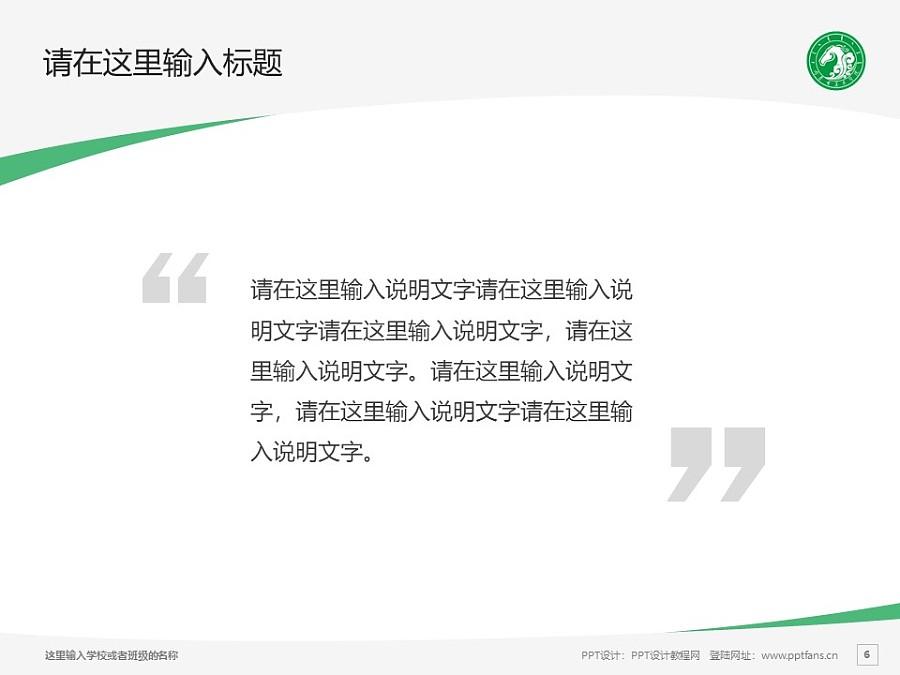 内蒙古美术职业学院PPT模板下载_幻灯片预览图6