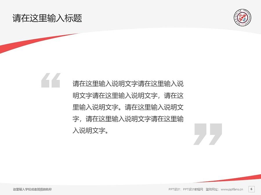 内蒙古民族幼儿师范高等专科学校PPT模板下载_幻灯片预览图6
