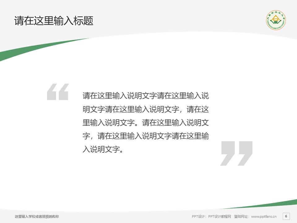 内蒙古农业大学PPT模板下载_幻灯片预览图6
