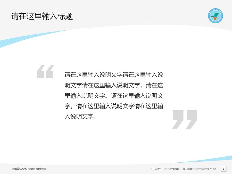 广西生态工程职业技术学院PPT模板下载_幻灯片预览图6