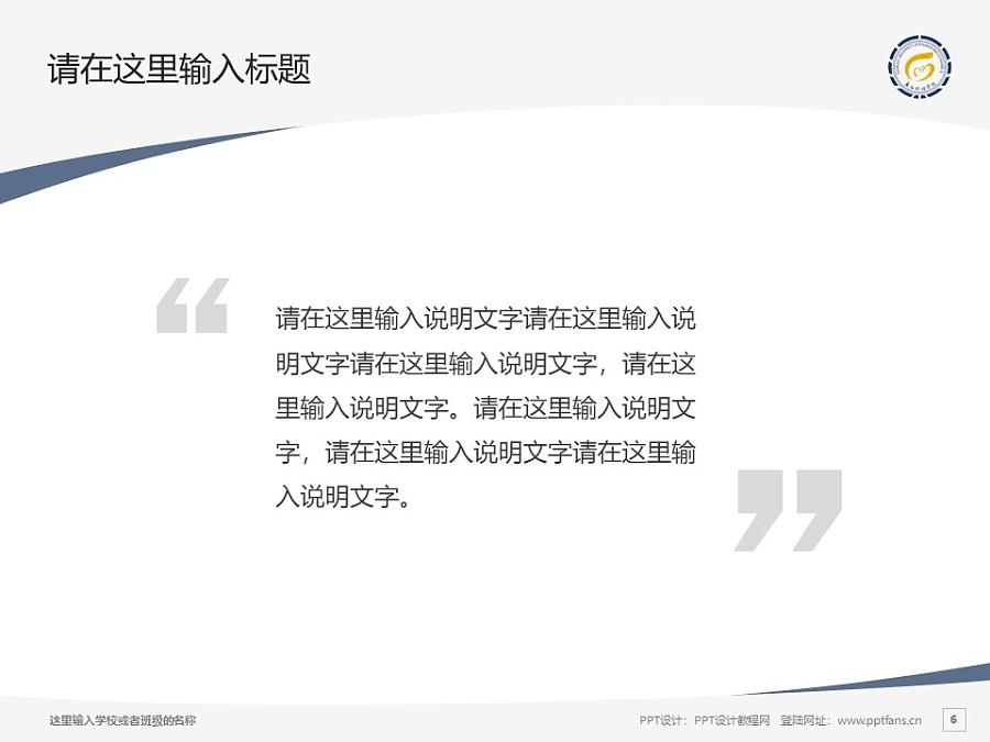 广西财经学院PPT模板下载_幻灯片预览图6