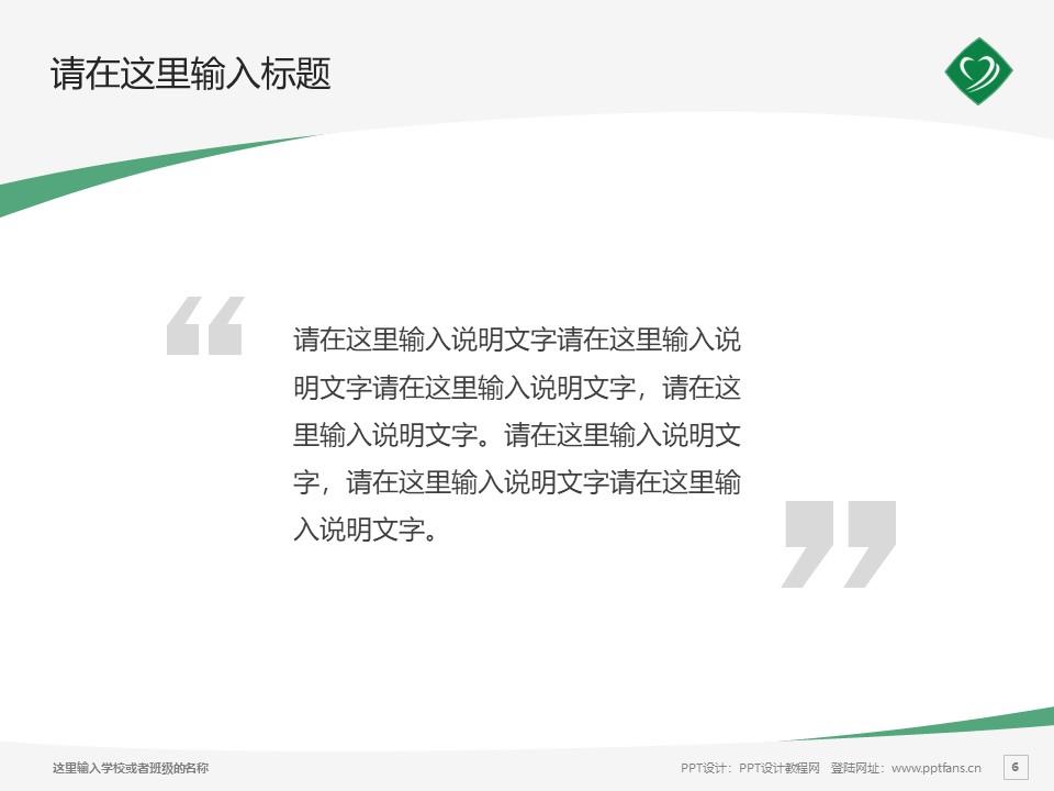 右江民族医学院PPT模板下载_幻灯片预览图6