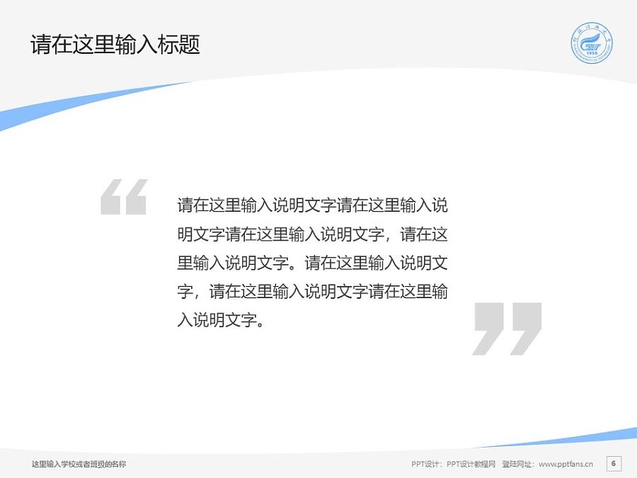 桂林理工大学PPT模板下载_幻灯片预览图6
