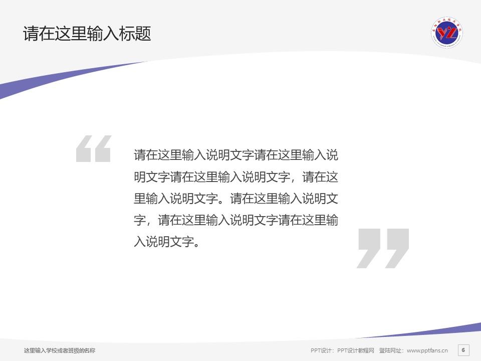 益阳职业技术学院PPT模板下载_幻灯片预览图6