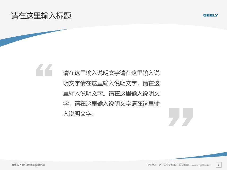 湖南吉利汽车职业技术学院PPT模板下载_幻灯片预览图6