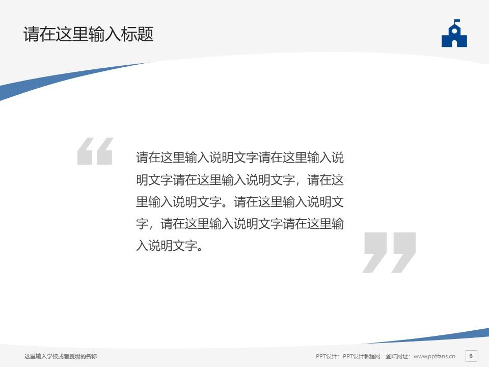 株洲师范高等专科学校PPT模板下载_幻灯片预览图6