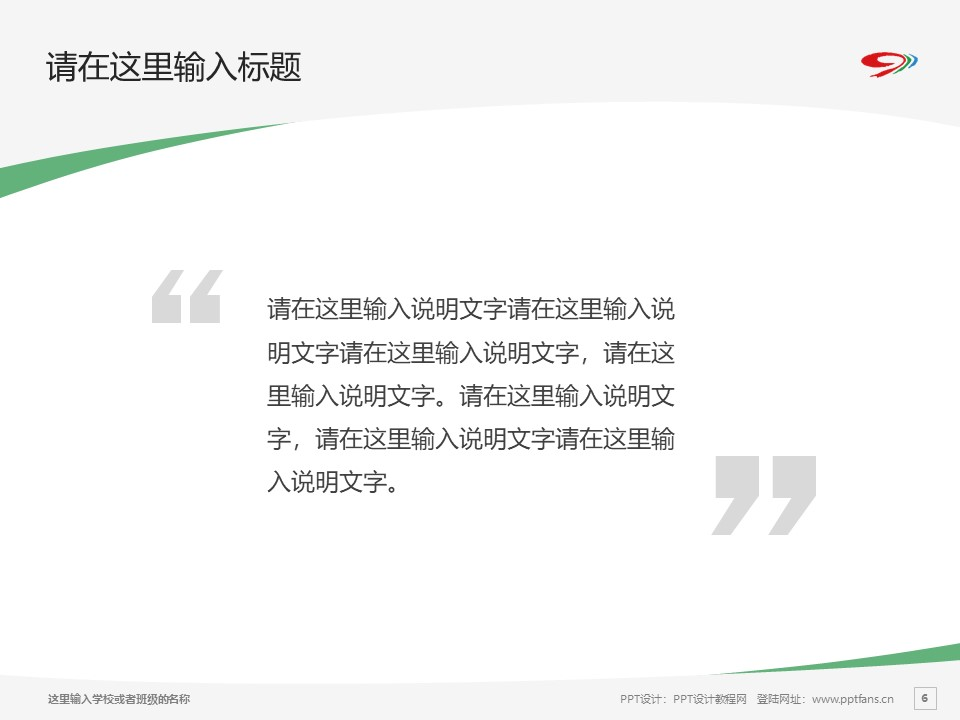 四川管理职业学院PPT模板下载_幻灯片预览图6