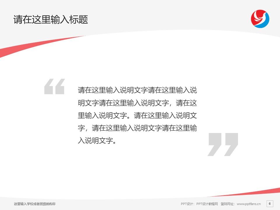 南阳职业学院PPT模板下载_幻灯片预览图6