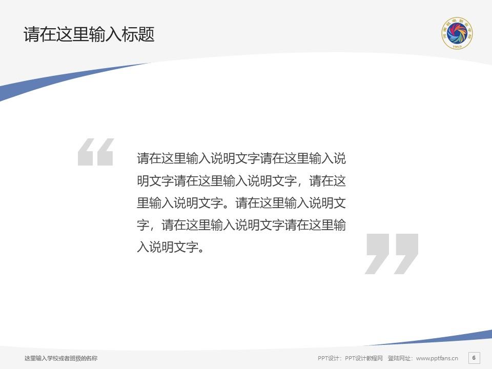 河南机电职业学院PPT模板下载_幻灯片预览图6