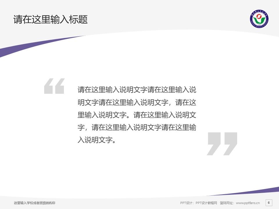 郑州理工职业学院PPT模板下载_幻灯片预览图6