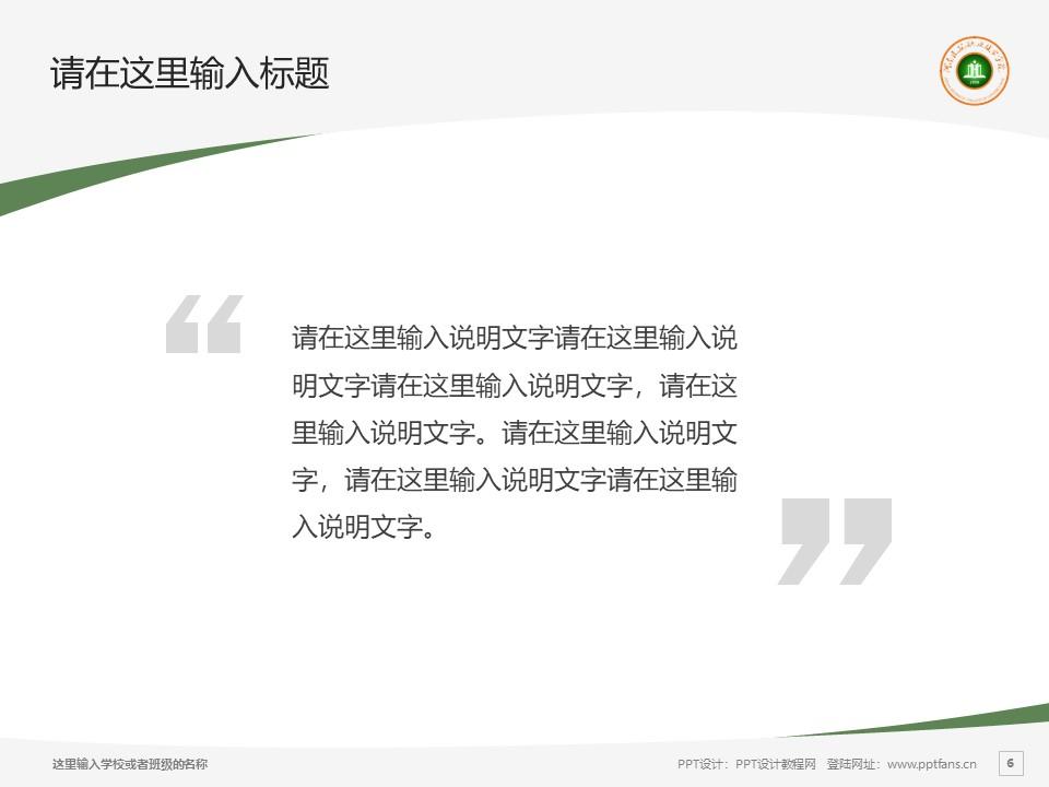 河南建筑职业技术学院PPT模板下载_幻灯片预览图6