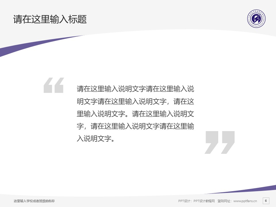 郑州电力职业技术学院PPT模板下载_幻灯片预览图6