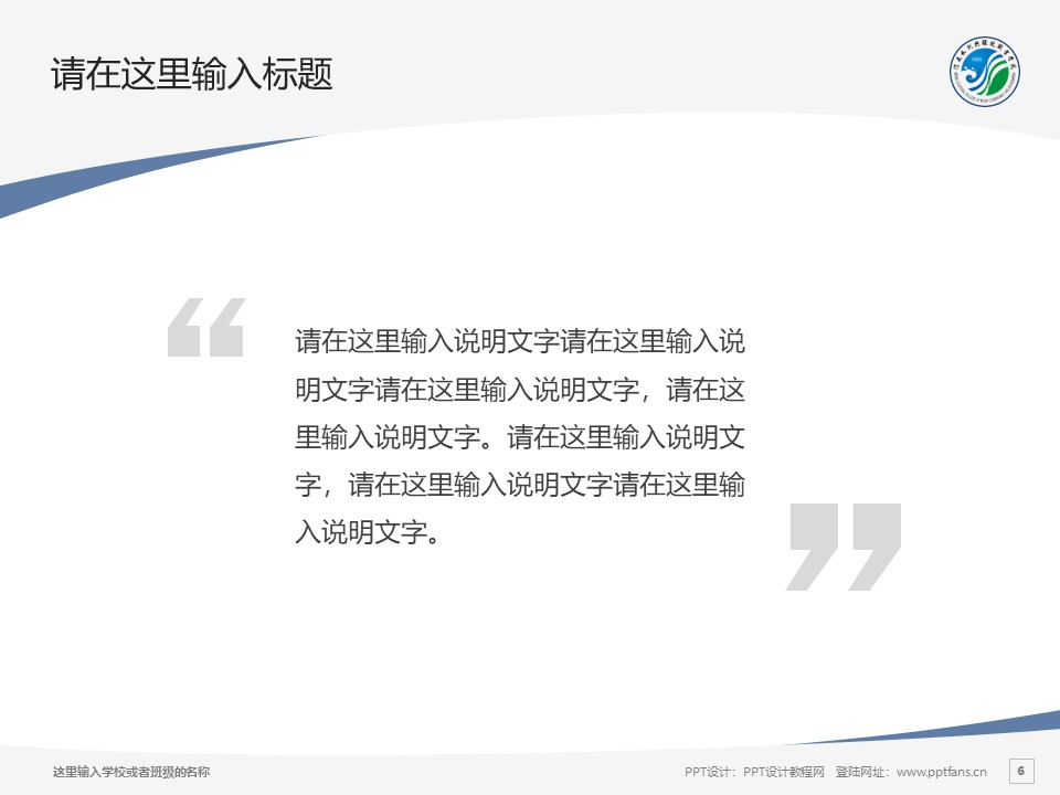 河南水利与环境职业学院PPT模板下载_幻灯片预览图6
