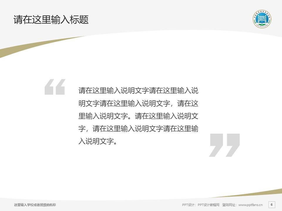 河南医学高等专科学校PPT模板下载_幻灯片预览图6