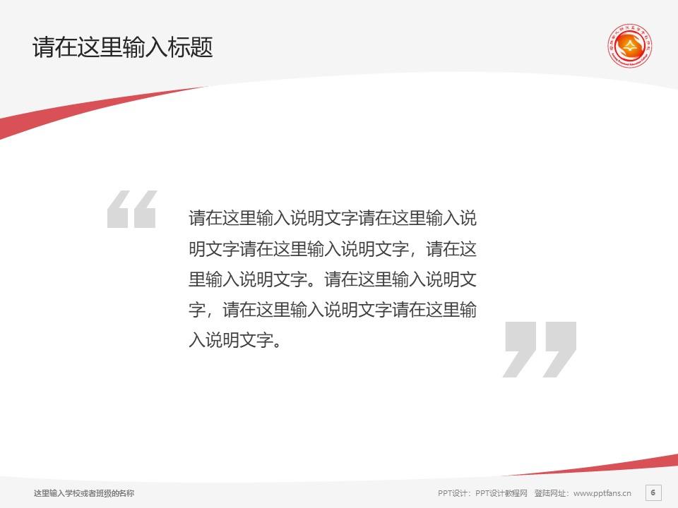 安阳幼儿师范高等专科学校PPT模板下载_幻灯片预览图6