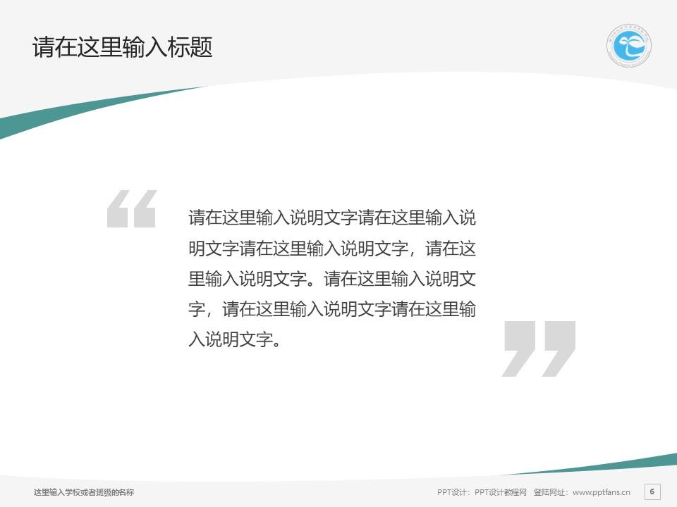 郑州幼儿师范高等专科学校PPT模板下载_幻灯片预览图14