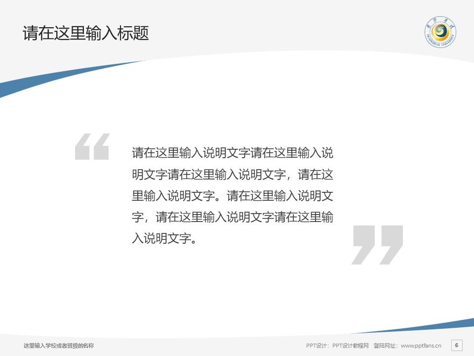 黄淮学院PPT模板下载_幻灯片预览图6