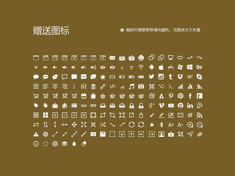 内蒙古警察职业学院PPT模板下载_幻灯片预览图33