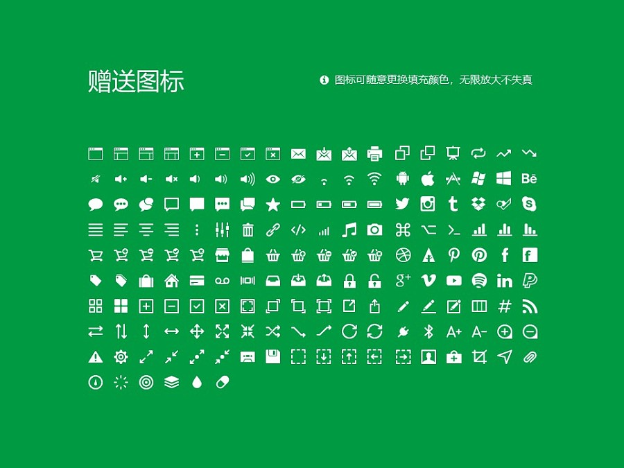 内蒙古美术职业学院PPT模板下载_幻灯片预览图33