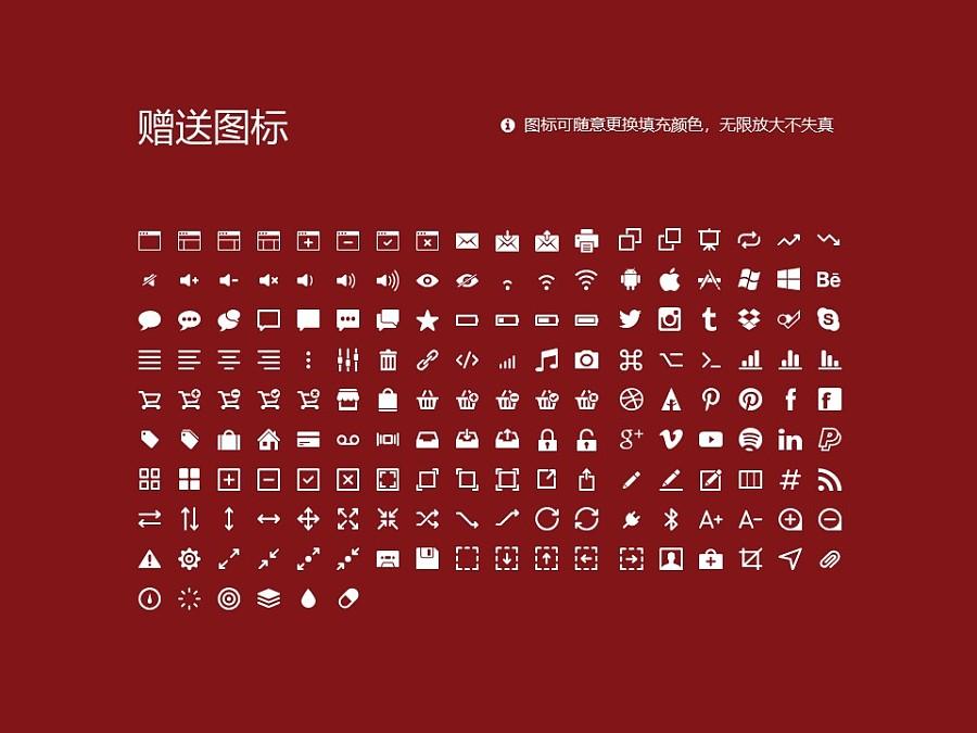 内蒙古能源职业学院PPT模板下载_幻灯片预览图33