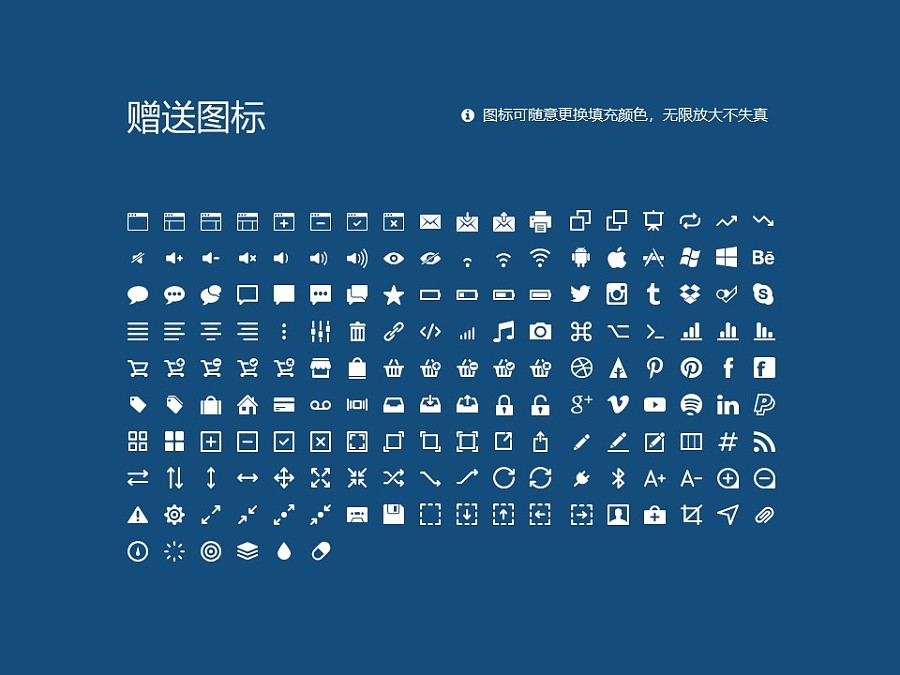 包头职业技术学院PPT模板下载_幻灯片预览图33