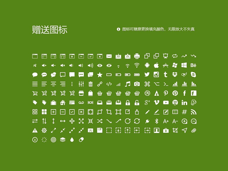 内蒙古师范大学PPT模板下载_幻灯片预览图33