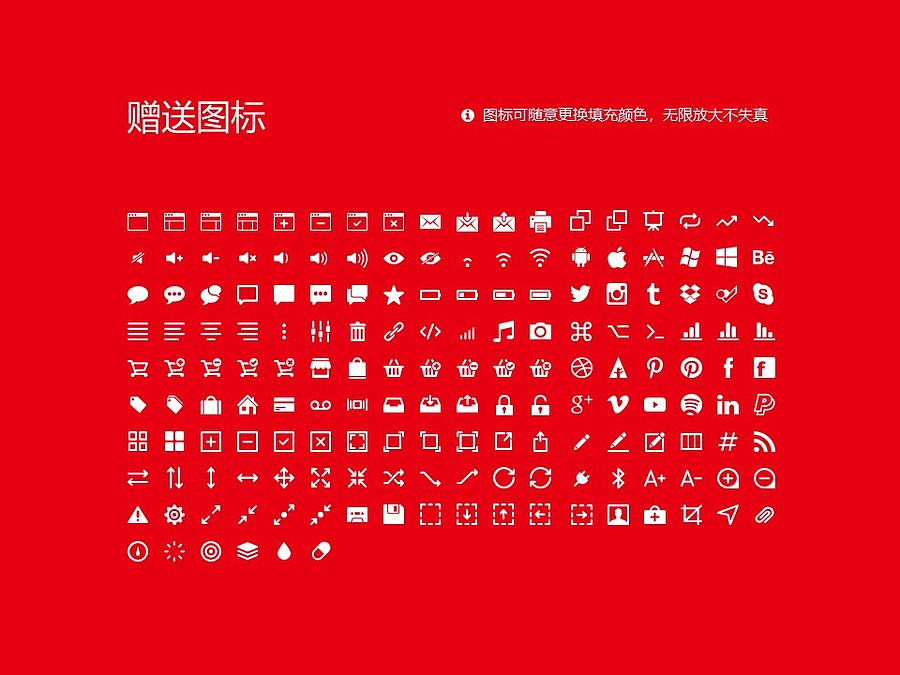 内蒙古科技大学PPT模板下载_幻灯片预览图33