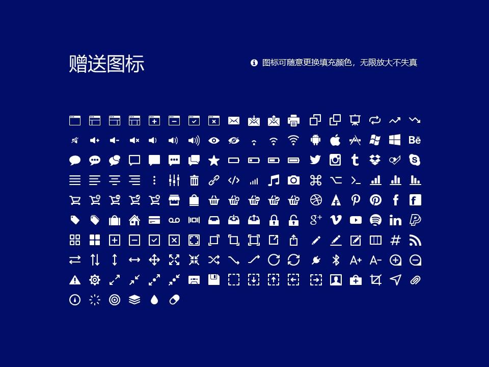 内蒙古大学PPT模板下载_幻灯片预览图33