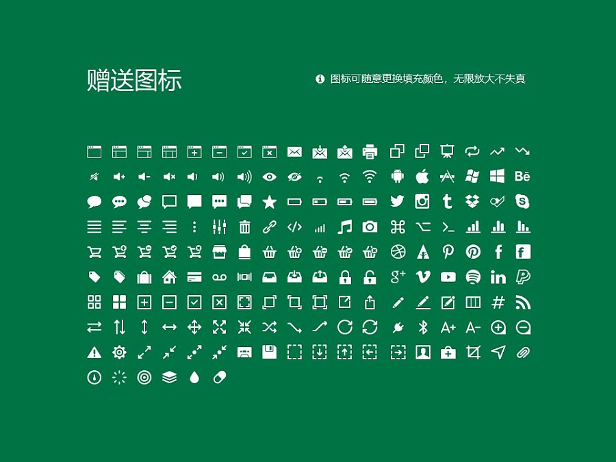 广西中医药大学PPT模板下载_幻灯片预览图33