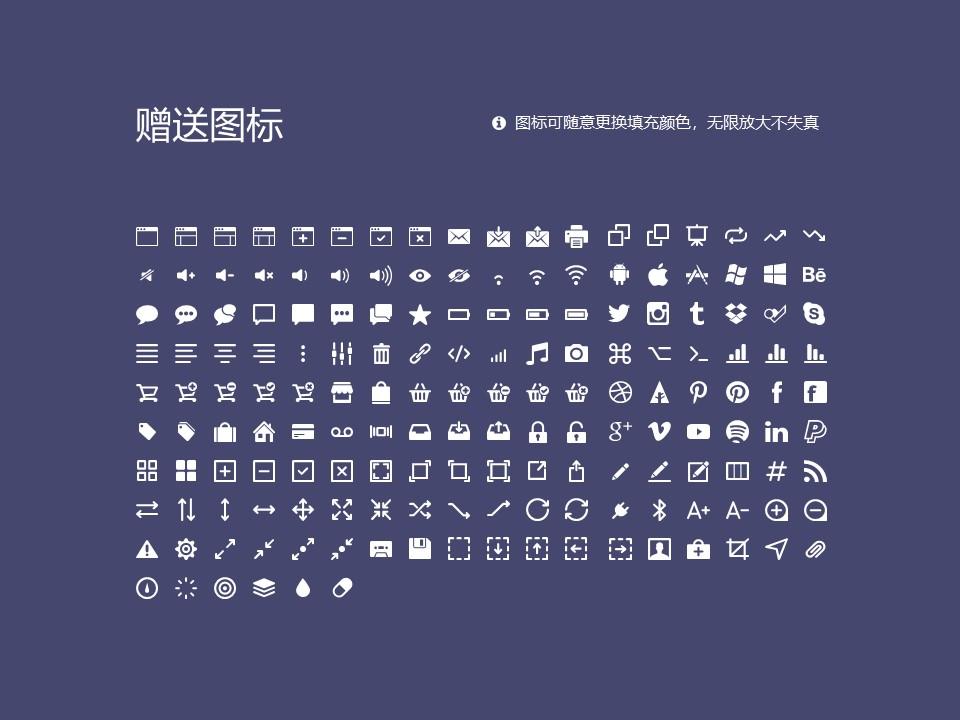 新乡职业技术学院PPT模板下载_幻灯片预览图33