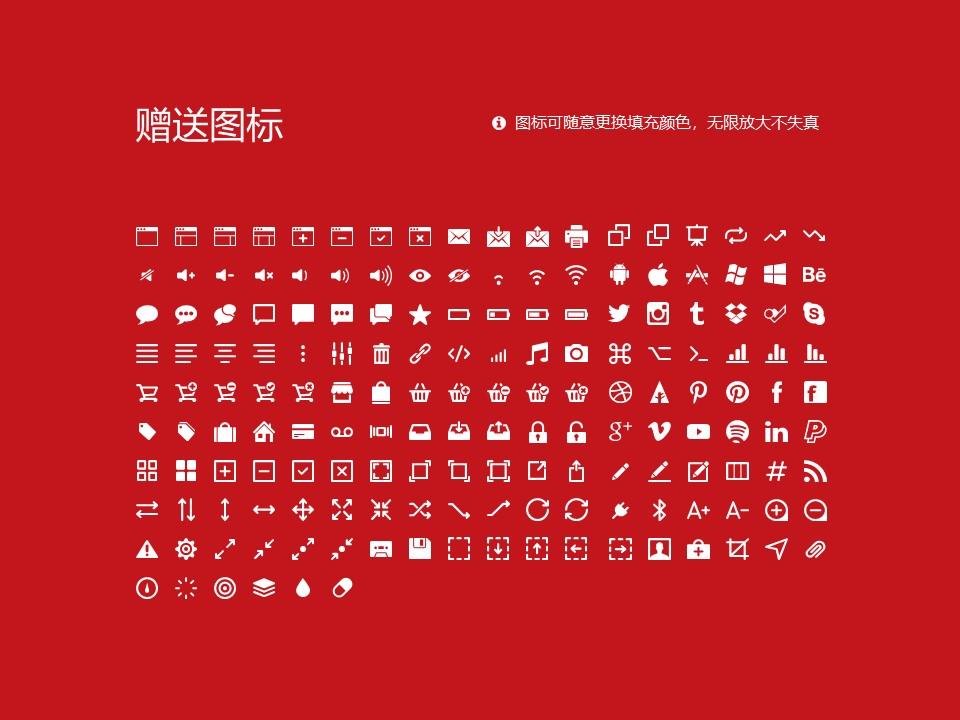 湖南商务职业技术学院PPT模板下载_幻灯片预览图33