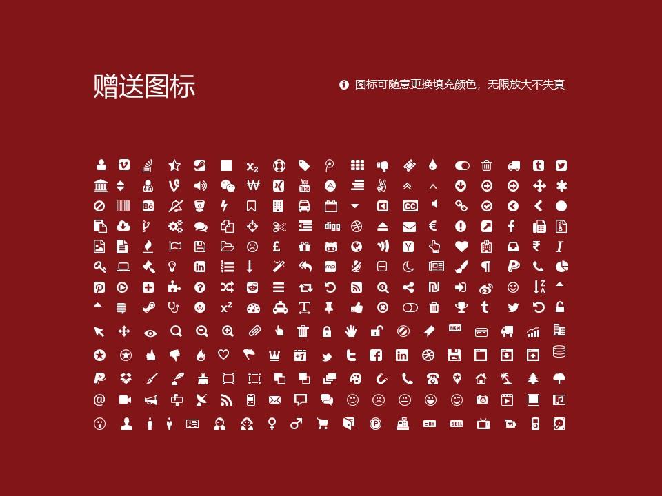 内蒙古能源职业学院PPT模板下载_幻灯片预览图36