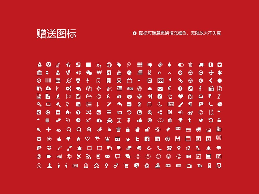 赤峰职业技术学院PPT模板下载_幻灯片预览图36