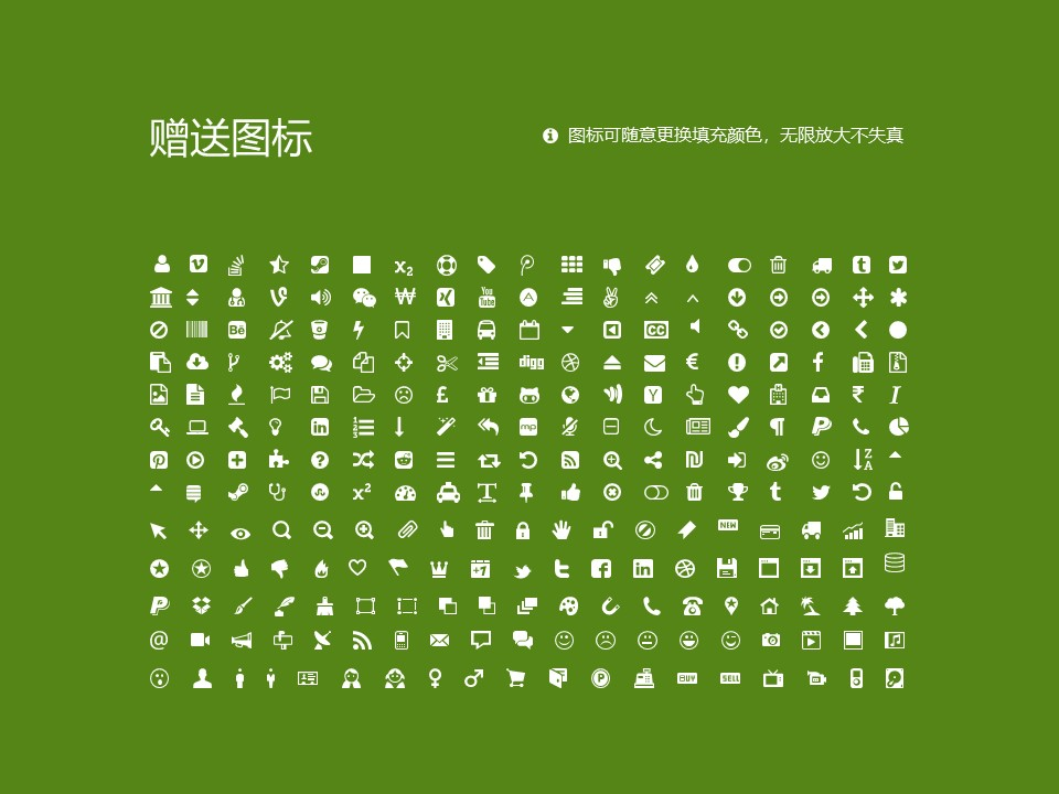 内蒙古师范大学PPT模板下载_幻灯片预览图36