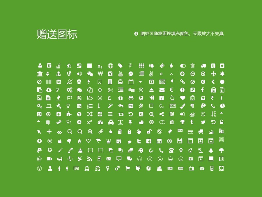 广西农业职业技术学院PPT模板下载_幻灯片预览图36