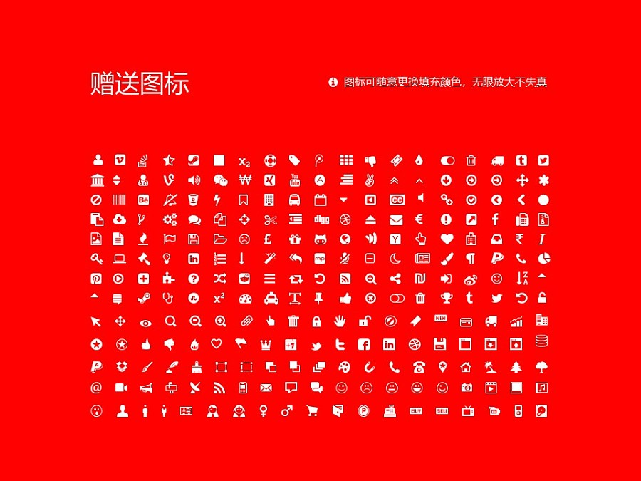 广西培贤国际职业学院PPT模板下载_幻灯片预览图36