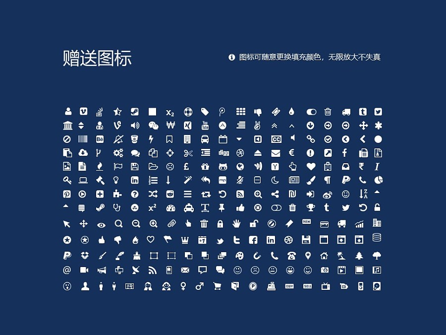 广西财经学院PPT模板下载_幻灯片预览图36