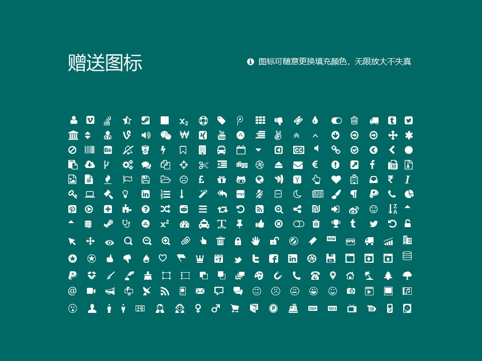 郑州电力高等专科学校PPT模板下载_幻灯片预览图31