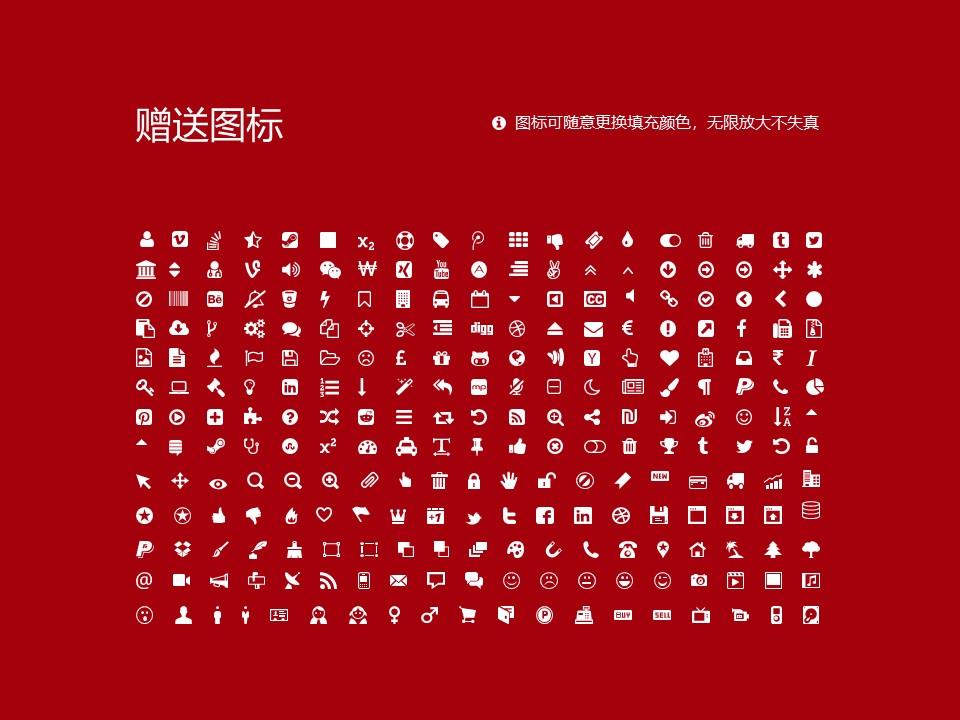 商丘师范学院PPT模板下载_幻灯片预览图36