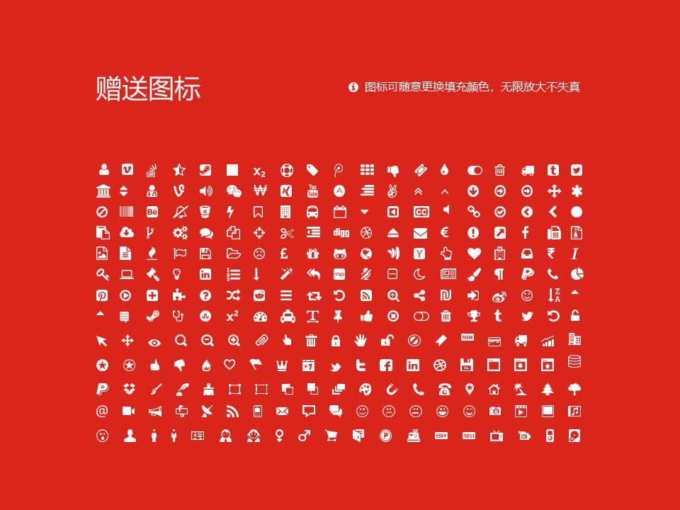 湖南工业职业技术学院PPT模板下载_幻灯片预览图36