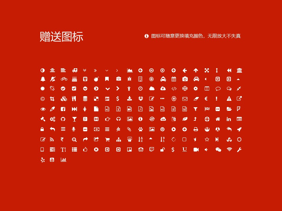 赤峰工业职业技术学院PPT模板下载_幻灯片预览图35